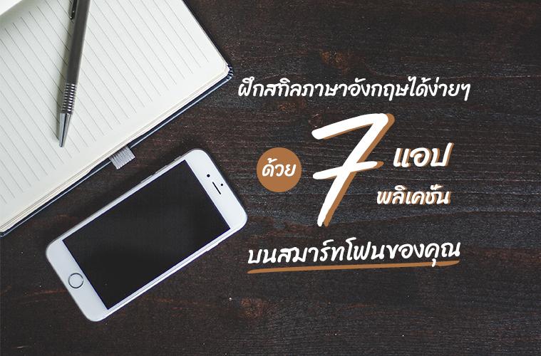 7-app-help-you-improve-english-skill