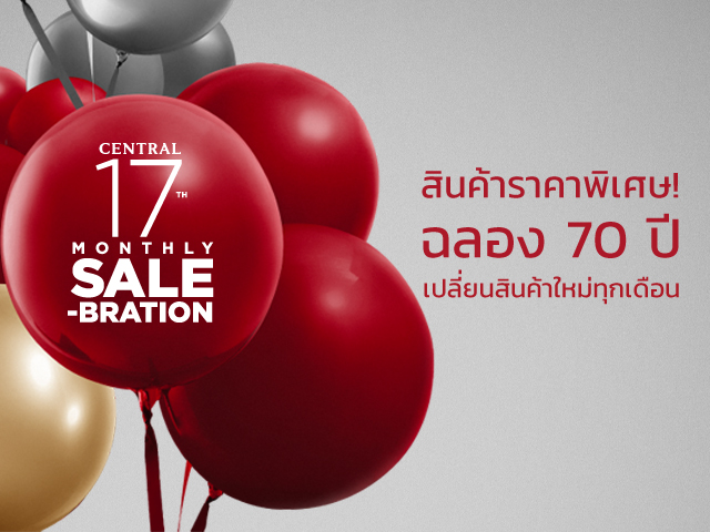 CENTRAL 17TH MONTHLY SALE-BRATION