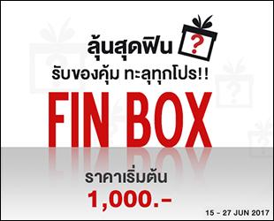 ลุ้นสุดฟิน รับของคุ้ม ทะลุทุกโปร FIN BOX ราคาเริ่มต้น 1,000.-