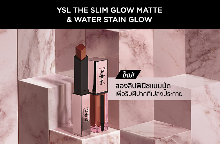 THE SLIM GLOW MATTE & WATER STAIN GLOW
