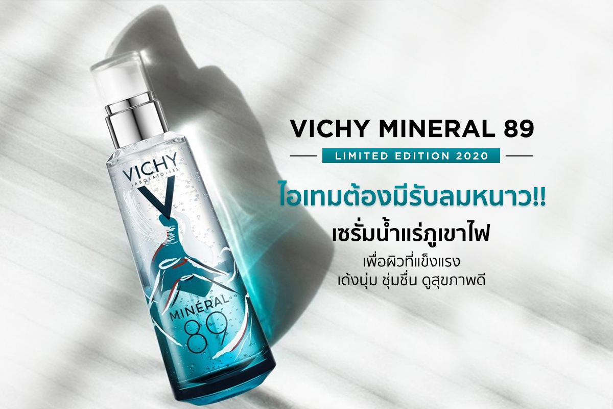 VICHY MINERAL 89 LIMITED EDITION 2020 0