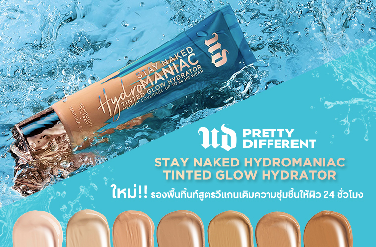 urban-decay-stay-naked-hydromaniac-tinted-glow-hydrator